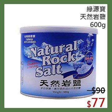 【光合作用】綠源寶 天然岩鹽 600g 天然 無農藥 無毒 非基改 來自深層、無污染的西藏高山天然岩鹽