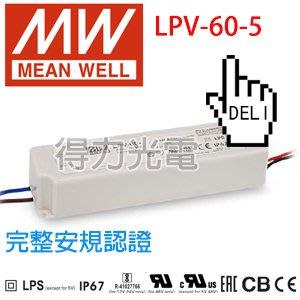 【得力光電】明緯 防水電源供應器 LPV-60-5 LED變壓器 MEAN WELL Power Supply