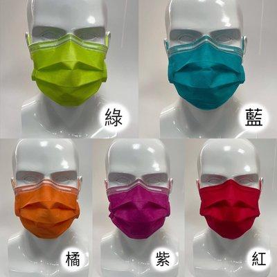 [真豪口罩]醫療級口罩~台灣製造現貨~康匠匠心友你口罩~成人平面炫彩雙鋼印MD字樣一盒50片裝