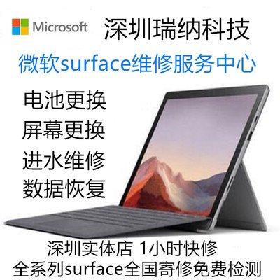 微軟surface電腦維修主板進水屏幕電池更換book1/2 pro5 6 7維修