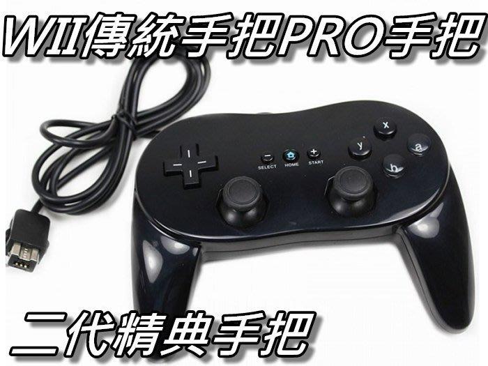 WII傳統手把PRO手把/二代傳統控制器/搖桿  黑色/白色 直購價250元 桃園《蝦米小鋪》