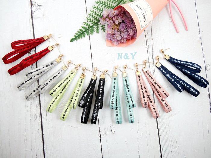 【N&Y】數字螺絲帶 絲帶 緞帶耳環EB63【現貨】☆多款顏色可選☆