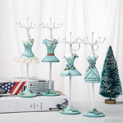 首飾架耳環展示架項錬掛架飾品收納首飾架歐式公主模特擺件生日禮物