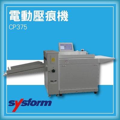 專業級事務機器-SYSFORM CP375 電動壓痕機[名片/相片/照片/邀請函/可壓銅版紙/皮格紙/複印紙]