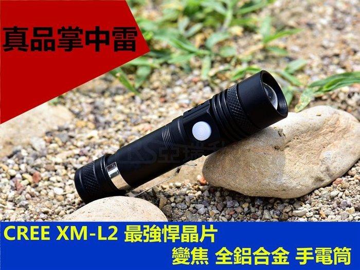 真品掌中雷 美國CREE XM-L2 晶片 變焦手電筒 中置開關 電量顯示 USB充電1198流明 露營 釣魚 登山