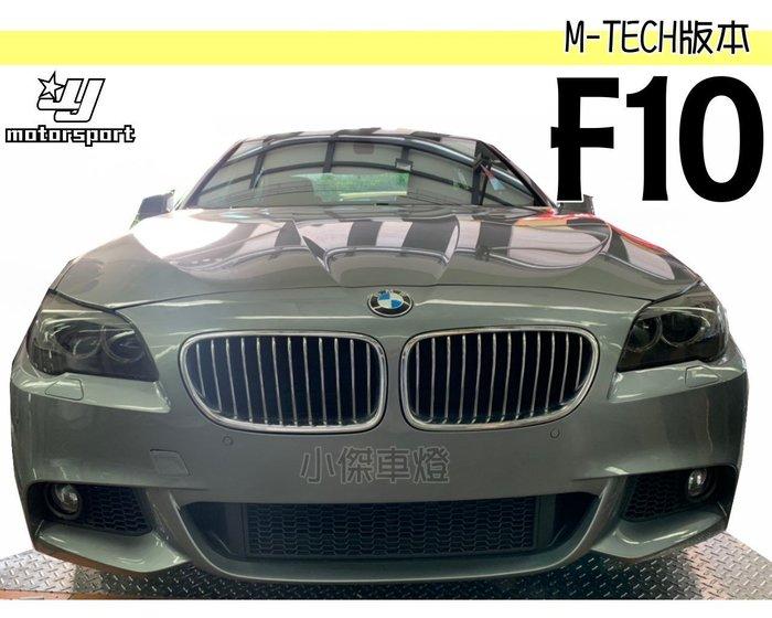 小傑車燈精品--全新 空力套件 寶馬BMW F10 M-TECH 前保桿 含全配件+霧燈 實車