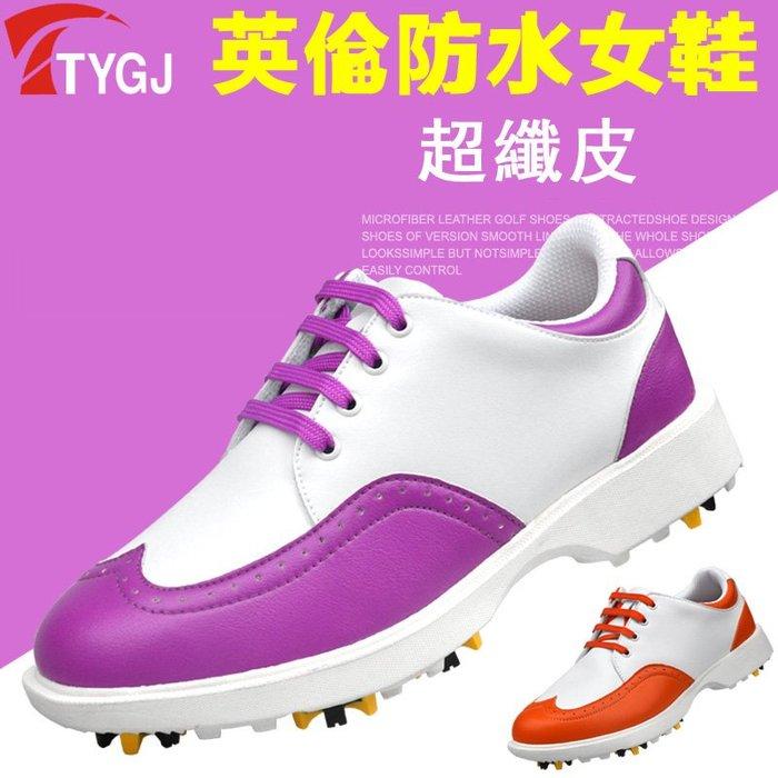 5C精選@TTYGJ高爾夫女鞋 超纖皮球鞋 輕便/防水 英倫風 防滑 休閑運動鞋子