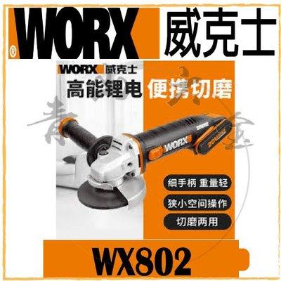 『青山六金』附發票 WORX 威克士 WX802 平面砂輪機 20V 100mm 砂輪機 切割機 拋光機 切片