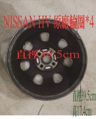 SENTRA NISSAN HV 原廠鋁圈*4個全部帶走2000元 二手極品 買到賺到~台中市