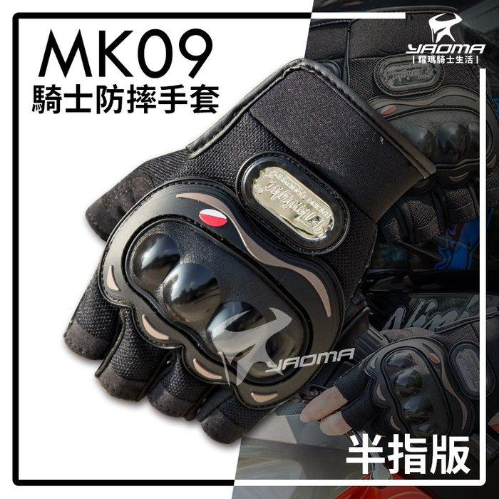 WAY防摔手套 MK09 半指 機車手套 透氣 硬殼護具 騎車 腳踏車 爬山 釣魚 MK-09 耀瑪騎士安全帽部品