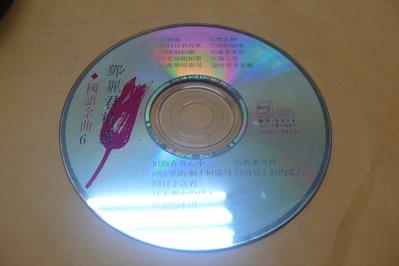 紫色小館-89---------鄧麗君精選