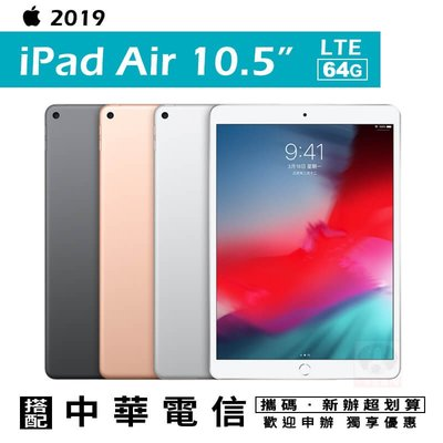 APPLE iPad Air 10.5吋 64G WIFI 攜碼中華電信4G上網月繳999 手機優惠 高雄國菲五甲店