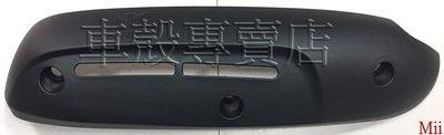 [車殼專賣店] 適用: TINI 100、Mii 100,原廠排氣管護片 $250