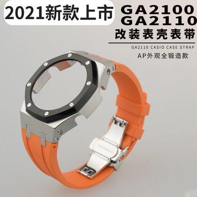 【品質好貨】手表改裝配件GA-2100 2110AP農家橡樹改裝表帶表殼三代膠帶