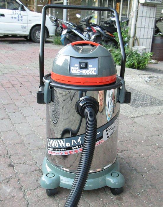 【專業洗車設備の店 】VAC-1050L 工業 乾濕兩用吸塵器~電源線自動收線