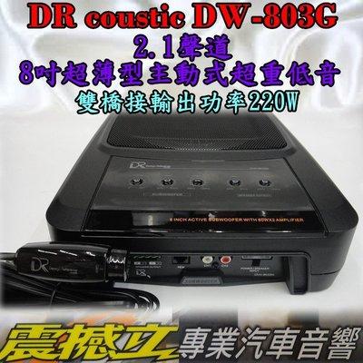 [震撼力 汽車音響] DR coustic DW-803G 2.1聲道 8吋 超薄型 主動式 重低音 喇叭