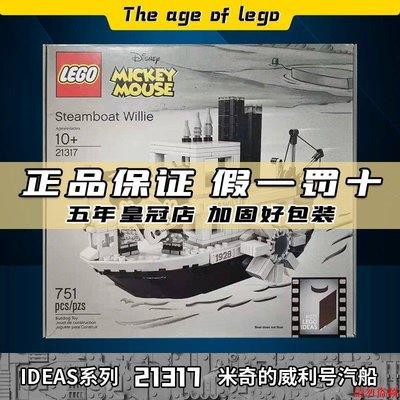 玩具城~樂高 LEGO 21317 積木 Ideas系列 迪士尼米奇的威利號汽船 2021