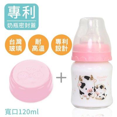 牛年新款 玻璃奶瓶120ml寬口奶瓶+奶嘴組+密封蓋(母乳儲存瓶)【EA0060】銜接AVENT擠乳器