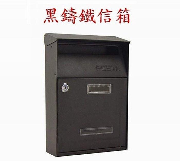 $小白白$ 自然風情-美式經典黑鑄鐵信箱680元/塑鋼/鐵製/意見信/門牌標示牌/書報箱/郵差掛號/DM雜誌-7558
