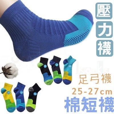 L-84-1 網型壓力-男運動襪【大J襪庫】6雙組330元-加壓壓力襪彈性襪-足弓襪腳踏車運動襪-加大襪男生-台灣學生襪