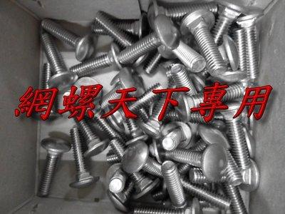 網螺天下※304不鏽鋼馬車螺絲3分牙*1吋2分長3/8*1-1/4,含螺帽『台灣製造』7元/組,滿1500元免運