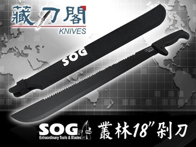 《藏刀閣》SOG-(SOGfari Machete-18)叢林18剁刀