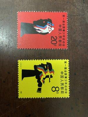 中國大陸郵票 J121 第一屆全國青少年運動會 2全 1985.10.06 發行