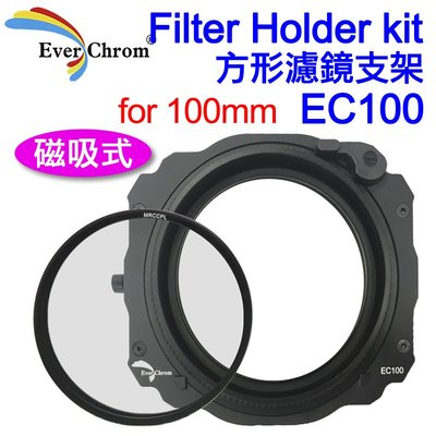 @佳鑫相機@(全新)EverChrom彩宣 EC100磁吸式方形濾鏡支架(套組)内置可調CPL 適用100mm方形減光鏡