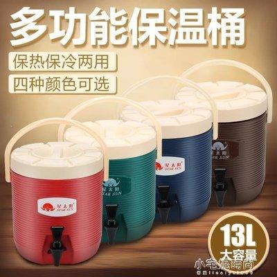 BERCH 商用奶茶桶保溫桶13L大容量豆漿咖啡果汁涼茶桶熱水桶保溫保冷BE658 台中市