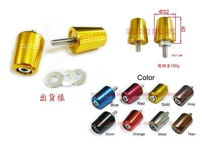 APO~D12-1-C~鋁質長錐平衡端子/RACING150/雷霆150平衡端子/雷霆王平衡端子~對應原廠車把手