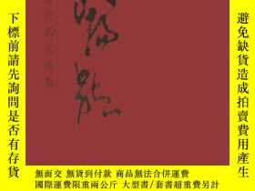 簡書堡中國近現代名家畫集:歐陽龍奇摩104195 歐陽龍  繪 天津人民美術出版社 ISBN:9787530553831