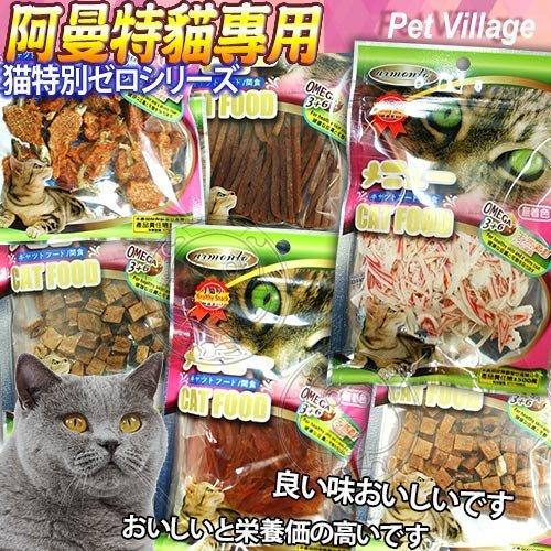 【??培菓寵物48H出貨??】Avmonto阿曼特《貓專用》貓零食系列多種口味*1包 特價79元(自取不打折)