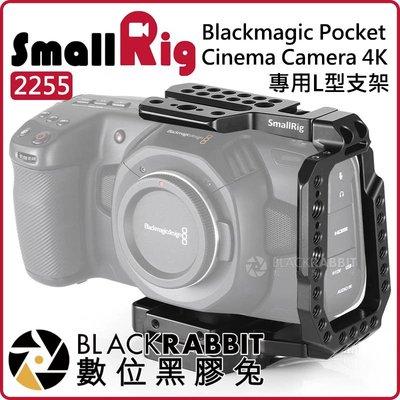 數位黑膠兔【 SmallRig 2255 Blackmagic Pocket Cinema Camera L型支架 】