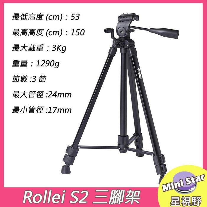 星視野 Rollei S2 三腳架 腳架 相機腳架 鋁合金三腳架 直播腳架 手機支架