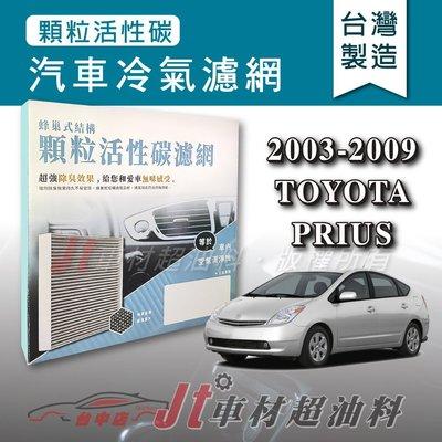 Jt車材 - 蜂巢式活性碳冷氣濾網 - 豐田 TOYOTA PRIUS 2003-2009年 有效吸除異味 - 台灣製