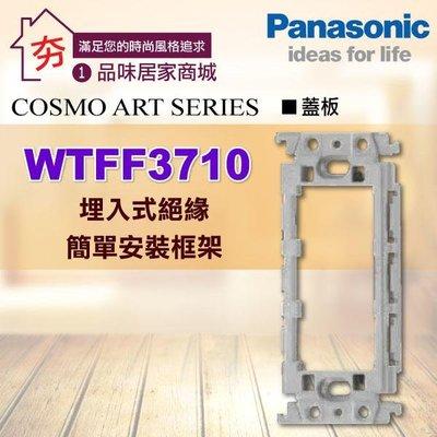 【夯】Panasonic 國際牌 COSMO ART系列【WTFF3710 埋入式 絕緣安裝框架】 另有 星光系列