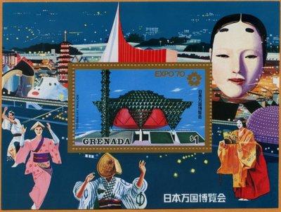 郵紳_小型張_46877_格瑞那達_日本大阪萬國博覽會_1970年_原膠新票_美品_低價起標無底價