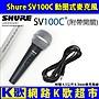 【網路K歌超市】Shure SV100C 動圈麥克風 附...
