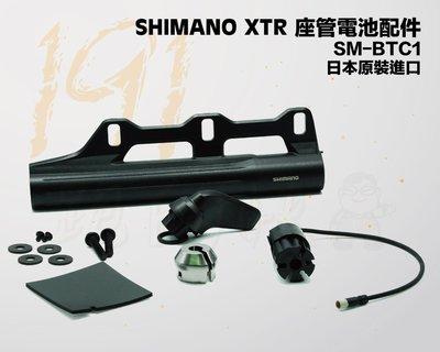 SHIMANO XTR 座管電池配件 含JUNCTION B 限量搶購 ☆跑的快☆