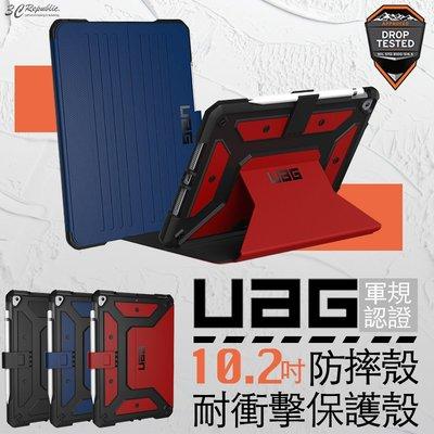 UAG iPad 10.2 吋 耐衝擊 防摔 美國 軍規認證 翻蓋式 皮套 保護套 保護殼