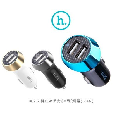 *phone寶*HOCO UC202 雙 USB 貼皮式車用充電器(2.4A)