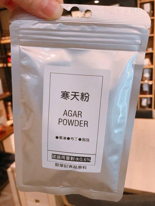 | 寒天粉 - 200g |(分裝) 穀華記食品原料