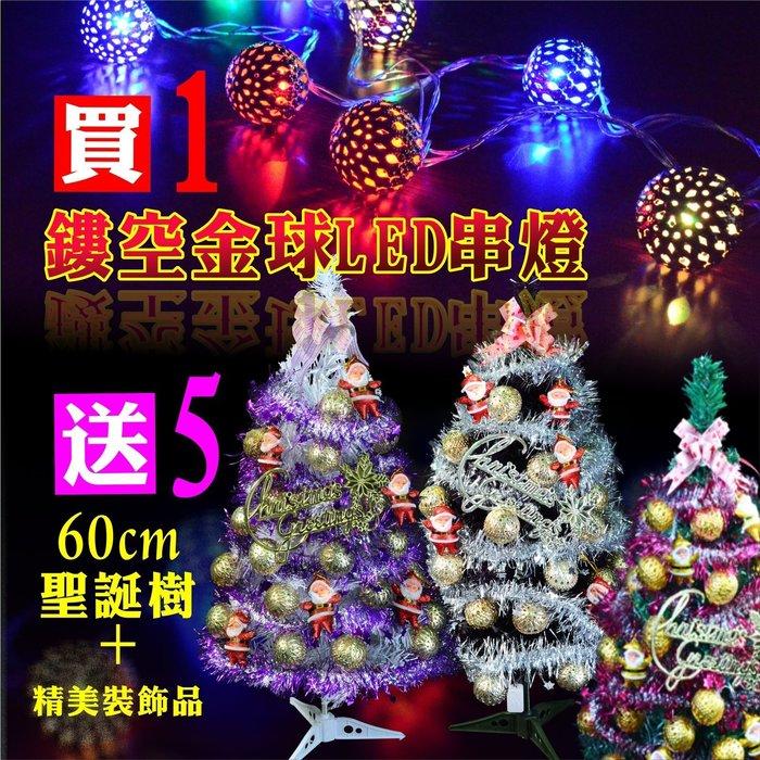 聖誕節 買燈送樹 買1送5 LED燈大彩色球燈串 獨家單顆燈2色自動切換 110V插電  超取限一件1組 聖誕節特惠