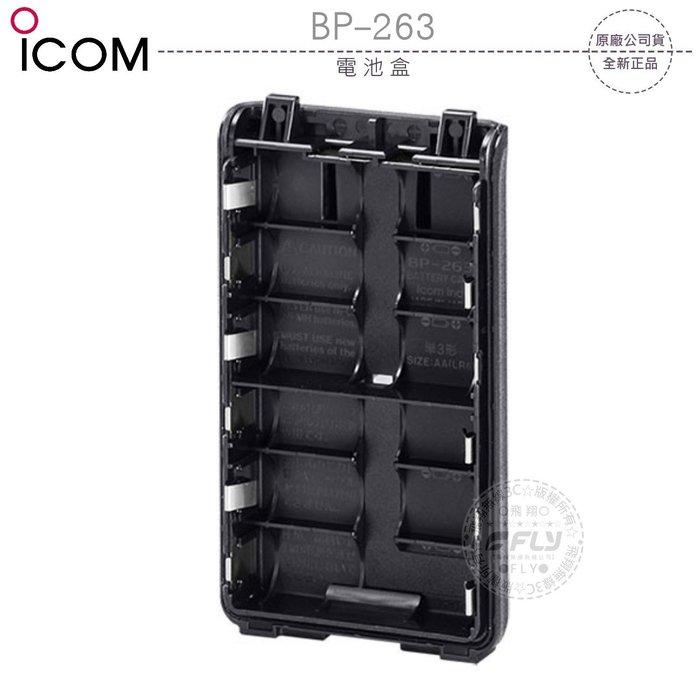 《飛翔無線3C》ICOM BP-263 電池盒│公司貨│適用 IC-V86│裝3號電池6顆
