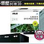 《平價屋3C》 華碩 ASUS 燒錄機 DRW-24D5MT/B  24X SATA 黑 DVD 含稅 自取價430