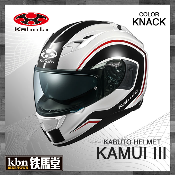☆KBN☆鐵馬堂 日本 OGK Kabuto Kamui 3 神威3 全罩 內墨片 安全帽 彩繪 KNACK 白黑紅