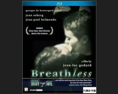 【BD藍光】斷了氣:初回外紙盒 Breathless - 保羅貝爾蒙多、珍西寶