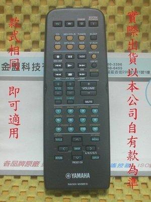 全新 YAMAHA 山葉 擴大機 專用遙控器 適用: RX-V. DSP. HTR 系列  接受指定機型 專案製作