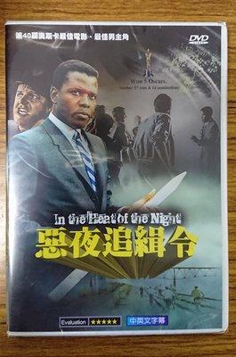 [影音雜貨店] 奧斯卡經典DVD – 惡夜追緝令 – 第40屆奧斯卡最佳電影 最佳男主角 – 全新正版