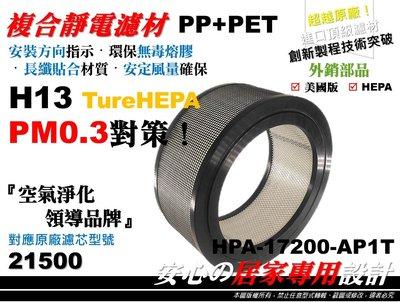 【原廠 同級 H13】HEPA 空氣清淨機 正廠 型 21500 濾心 濾芯 濾網 適用 Honeywell 17200